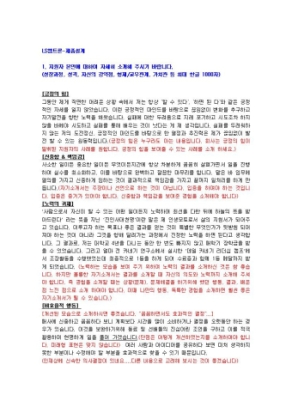 LS엠트론 제품설계 자기소개서 02 상세 미리보기 1페이지