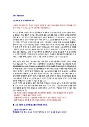SBS 송출송신부 자기소개서 상세 미리보기 1페이지