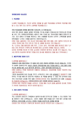 SBS미디어넷 방송경영 자기소개서 상세 미리보기 1페이지