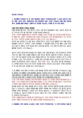 SK건설 건축시공 자기소개서 상세 미리보기 1페이지