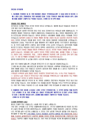 SK건설 토목설계 자기소개서 상세 미리보기 1페이지