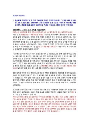 SK증권 영업관리 자기소개서 상세 미리보기 1페이지