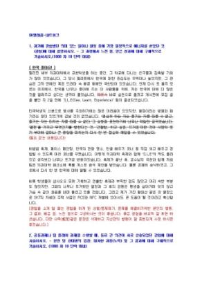 SK텔레콤 네트워크운용 자기소개서 03 상세 미리보기 1페이지