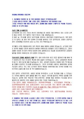 SK피에스앤마케팅 영업기획 자기소개서 상세 미리보기 1페이지