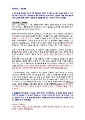 SK하이닉스 공정개발 자기소개서 01 상세 미리보기 1페이지