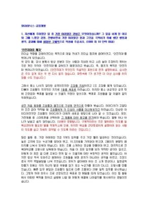 SK하이닉스 공정개발 자기소개서 02 상세 미리보기 1페이지