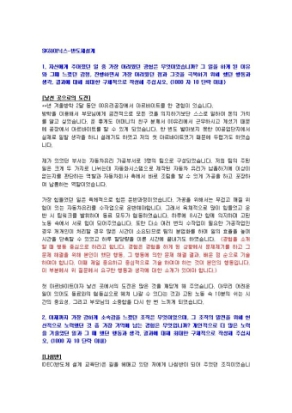 SK하이닉스 반도체설계 자기소개서 01 상세 미리보기 1페이지