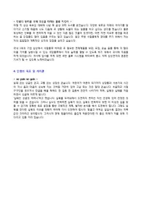 [공채대비] 삼성전자로지텍 국판물류 자기소개서 상세 미리보기 1페이지