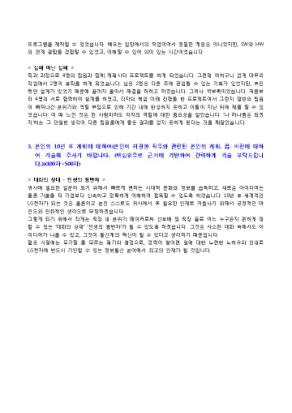 [공채대비] LG전자 휴대폰SW 자기소개서 상세 미리보기 1페이지