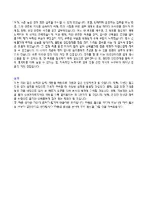 [공채대비] 삼성전자로지텍 경영지원 자기소개서 상세 미리보기 1페이지