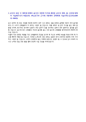 [공채대비] LG전자 R&D 자기소개서 상세 미리보기 1페이지