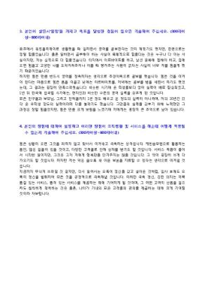 [공채대비] 아시아나 캐빈승무원 인턴 자기소개서 상세 미리보기 1페이지