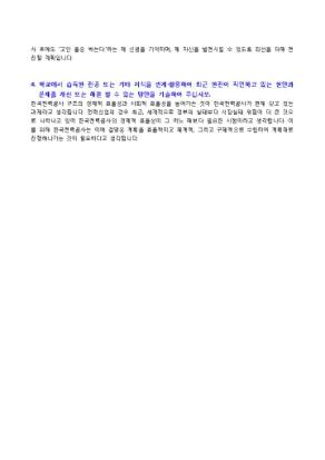 [공채대비] 한국전력공사 사무1 자기소개서 상세 미리보기 1페이지