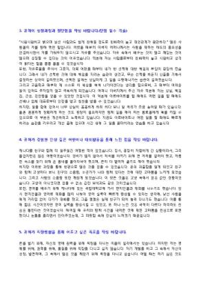 [공채대비] 포스코 영업 자기소개서 상세 미리보기 1페이지