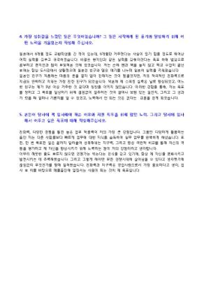 [공채대비] GS칼텍스 영업 자기소개서 상세 미리보기 1페이지