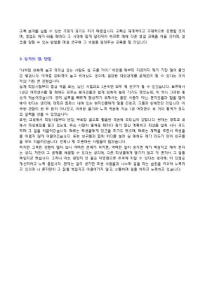 [공채대비] 기아자동차 영업 자기소개서 상세 미리보기 1페이지