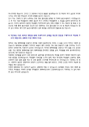 [공채대비] 현대모비스 연구개발 자기소개서 상세 미리보기 1페이지