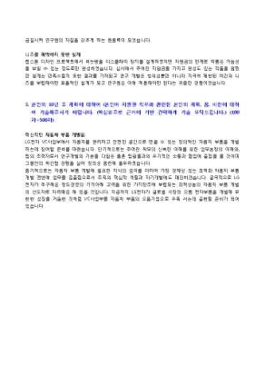 [공채대비] LG전자 연구개발1 자기소개서 상세 미리보기 1페이지