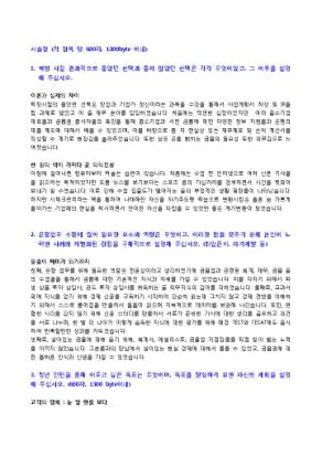 [공채대비] 기업은행1 자기소개서 상세 미리보기 1페이지