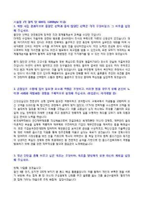 [공채대비] 기업은행2 자기소개서 상세 미리보기 1페이지