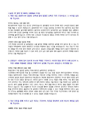 [공채대비] 기업은행4 자기소개서 상세 미리보기 1페이지