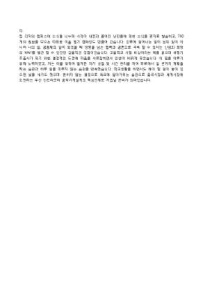 [공채대비] 두산(인프라코어) 공작기계설계 자기소개서 상세 미리보기 1페이지