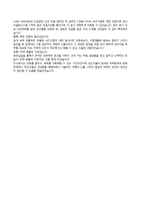 [공채대비] 두산(인프라코어) 생산기술 자기소개서 상세 미리보기 1페이지