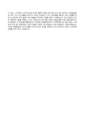 [공채대비] 두산(인프라코어) 연구개발해석 자기소개서 상세 미리보기 1페이지