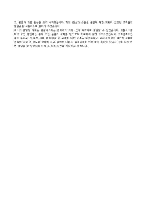 [공채대비] 두산중공업 생산관리 자기소개서 상세 미리보기 1페이지