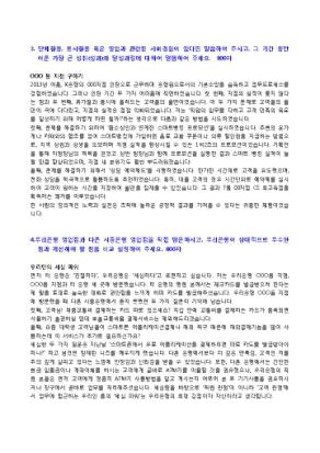 [공채대비] 우리은행1 자기소개서 상세 미리보기 1페이지