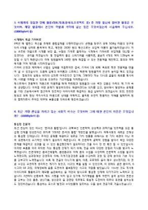 [공채대비] 포스코 설비기술 자기소개서 상세 미리보기 1페이지