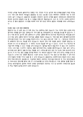 [공채대비] 현대자동차 플랜트부문 품질 자기소개서 상세 미리보기 1페이지