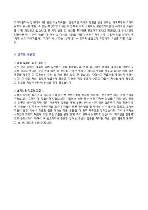 [공채대비] 기아자동차 상품기획 자기소개서 상세 미리보기 1페이지