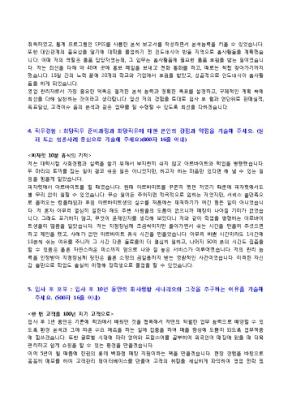[공채대비] 롯데백화점 영업관리 자기소개서 상세 미리보기 1페이지