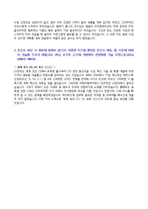 [공채대비] LG전자 HA사업부 자기소개서 상세 미리보기 1페이지