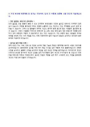 [공채대비] 동부화재 영업관리 자기소개서 상세 미리보기 1페이지
