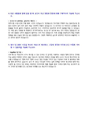 [공채대비] 빙그레 식품연구 자기소개서 상세 미리보기 1페이지