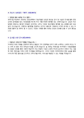 [공채대비] 신세계푸드 영양사 자기소개서 상세 미리보기 1페이지
