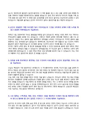 [공채대비] S OIL 사무직 자기소개서 상세 미리보기 1페이지