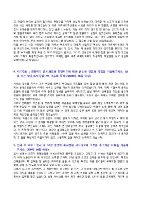 [공채대비] 롯데쇼핑 서비스 자기소개서 상세 미리보기 1페이지