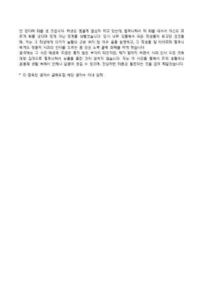 [공채대비] 두산중공업 엔지니어 자기소개서 상세 미리보기 1페이지