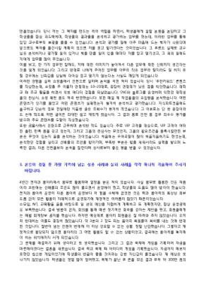 [공채대비] 대우인터내셔널 기술평가 자기소개서 상세 미리보기 1페이지