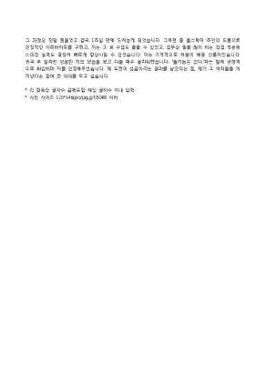 [공채대비] 두산중공업 연구원 자기소개서 상세 미리보기 1페이지