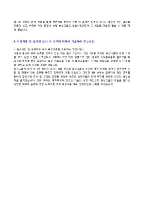 [공채대비] 효성 해외영업 자기소개서 상세 미리보기 1페이지