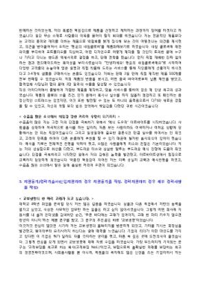 [공채대비] 교보생명보험 마케팅지원 자기소개서 상세 미리보기 1페이지