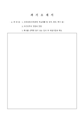 자기소개서 양식(기본) 상세 미리보기 1페이지