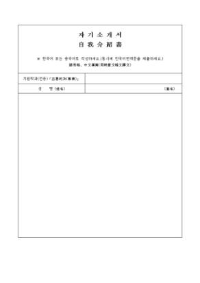 자기소개서(한자 포함) 상세 미리보기 1페이지