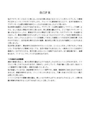 TV 아나운서 자기소개서(일문) 상세 미리보기 1페이지