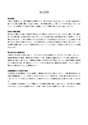 신입 자기소개서(일문) 상세 미리보기 1페이지