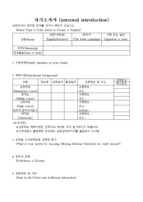 자기소개서(일반) 상세 미리보기 1페이지